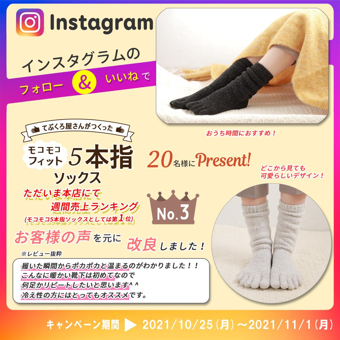 instagram 10月 レギュラーソックス